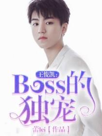 王俊凱:Boss的獨寵