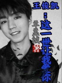 王俊凯:这一世让我爱你