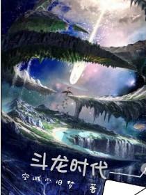 斗龙时代X龙传说