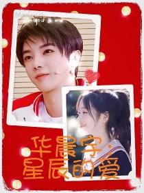 华晨宇:星辰的爱