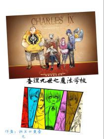 查理九世:魔法学校