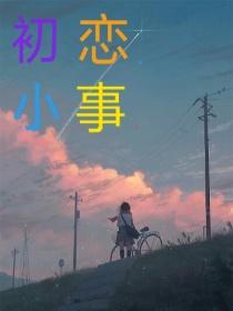 初恋.小事.