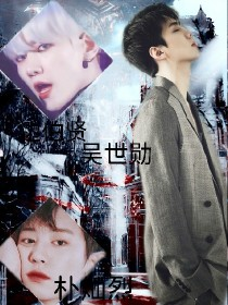 EXO:职业小三