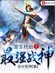 重生杨戬之最强战神