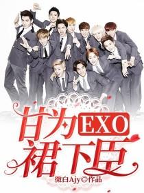 EXO:甘為裙下臣!