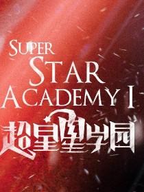 超星星学园选择夫妇