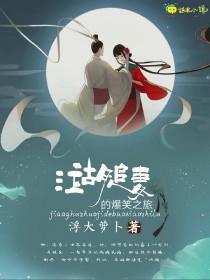 江湖追妻的爆笑之旅