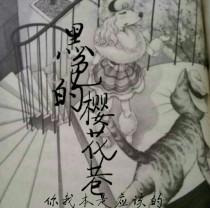笑猫日记之黑色的樱花巷