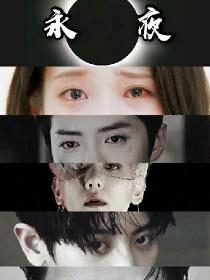 EXO.永夜