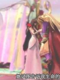 叶罗丽精灵梦,金王子的爱人