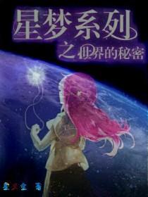 星梦系列之世界的秘密