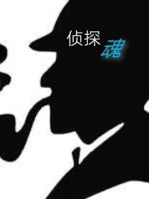 侦探魂1英译