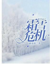 萌学园之霜雪危机
