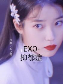 EXO-抑郁症