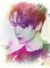 王一博:永爱甜爱一生