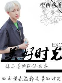 EXO:美好时光