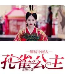 陳情令同人——孔雀公主