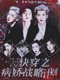EXO快穿之病娇战略计划