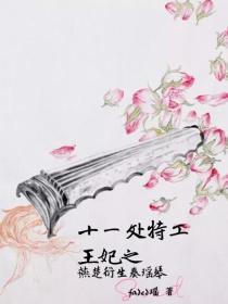 十一處特工王妃之燕楚衍生奏瑤琴