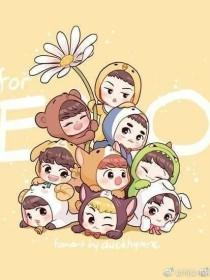 EXO:别闹,我是认真的