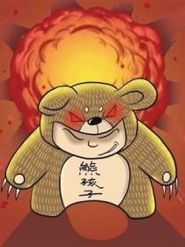 异界熊孩子