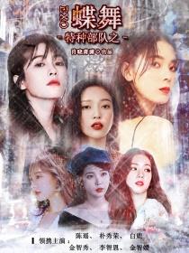 EXO:特种部队之蝶舞