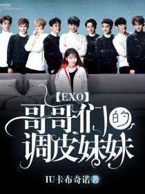 EXO:哥哥們的調皮妹妹