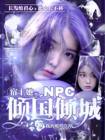 NPC:宿主她傾國傾城