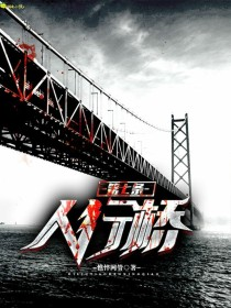 第七条人行桥
