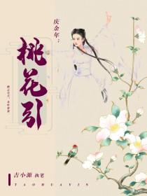 庆余年:桃花引