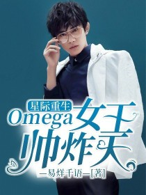 星际重生:Omega女王帅炸天