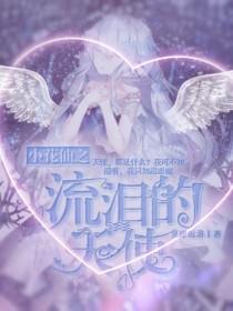 小花仙之流泪的天使