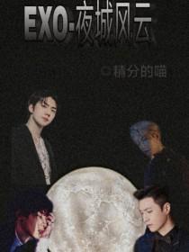 EXO-夜城风云