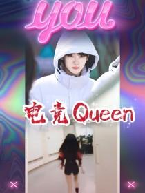 周震南:电竞Queen