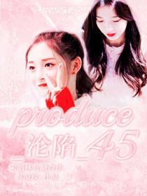 沦陷_produce.45