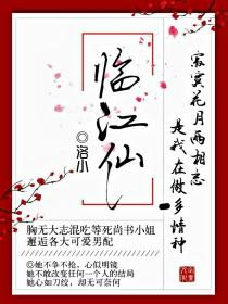 庆余年:临江仙
