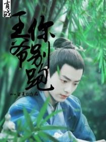 肖战:王爷,你别跑