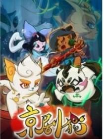 京剧猫之白糖的身份+韵力之源