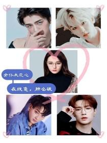 EXO:女仆太花心