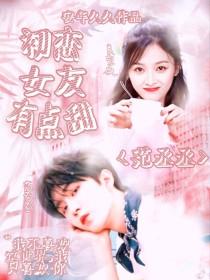 范丞丞:初恋女友有点甜