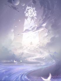 斗罗之创世神降临