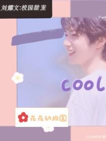 刘耀文:校园甜宠