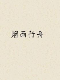 忆江南:烟雨行舟