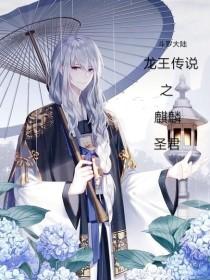 龙王传说之麒麟圣君
