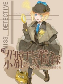 杰园:开膛手与侦探小姐的追与逃