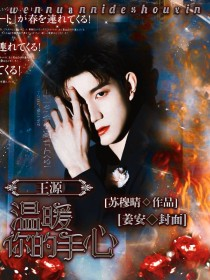 王源:温暖你的手心