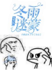 绝世唐门:冬雨迷蒙