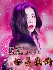 EXO快穿之她是病娇