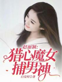 赵丽颖:猎心魔女捕男神