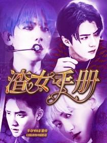 EXO:渣女手册